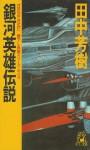 銀河英雄伝説1 黎明篇 - Yoshiki Tanaka, 田中 芳樹