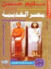 في تاريخ الدولة الوسطى ومدنيتها وعلاقتها بالسودان والأقطار الأسيوية والعربية - سليم حسن