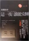 這一夜,誰能安睡[Zhe Yi Ye, Shui Neng An Shui] - Miyuki Miyabe, 宮部美幸, 劉姿君