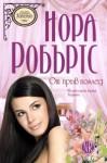 От пръв поглед (Inn Boonsboro, #3) - Nora Roberts