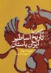نگاهی به تاریخ اساطیر ایران باستان - مهرداد بهار, سیروس شمیسا