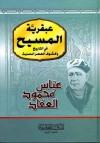 عبقرية المسيح في التاريخ وكشوف العصر الحديث - عباس محمود العقاد