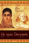 На краю Ойкумены - Ivan Yefremov