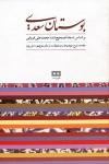بوستان سعدی - Saadi