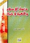 دعوة الإسلام واقعية لا خيال - مصطفى السباعي