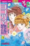 Yokohama Story Vol. 3 - Waki Yamato