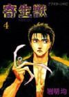 寄生獣 4 [Parasyte, Volume 4] - Hitoshi Iwaaki