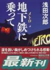 地下鉄に乗って/Metoro ni notte - Jirō Asada