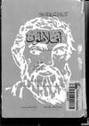 أفلاطون ، تصوره لإله واحد ونظرة المسلمين في فلسفته - R.Waltzer, إبراهيم خورشيد, عبد الحميد يونس, حسن عثمان