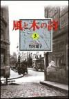 Wind & Tree Song (Kaze to Ki no Uta), Vol. 3 - 竹宮 惠子, Keiko Takemiya