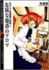 Kiken Na Miwaku No Aroma - Satoru Toshimi, 早真 さとる
