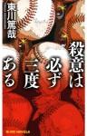 殺意は必ず三度ある[Satsui Wa Kanarazu Sando Aru] - Tokuya Higashigawa