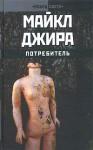 Потребитель (Конец света) - Michael Gira, Майкл Джира, Max Nemtsov, Andrey Bezuglov