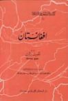 (أفغانستان (كتب دائرة المعارف الإسلامية - لونكويرث ديمزوكب, إبراهيم خورشيد