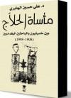 مأساة الحلاج بين ماسينيون والباحثين البغداديين - علي حسين الجابري