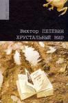 Хрустальный мир - Victor Pelevin