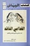 الغذامي الناقد - قراءات في مشروع الغذامي النقدي - عبد الله الغذامي, عبد الرحمن إسماعيل السماعيل