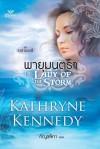 พายุมนตรา / The Lady of the Storm (The Elven Lords Series, #2) - Kathryne Kennedy, แคธรีน เคนเนดี้, กัญชลิกา