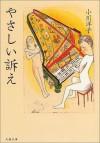 やさしい訴え - Yōko Ogawa, 小川 洋子