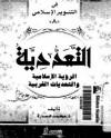التعددية : الرؤية الإسلامية والتحديات الغربية - محمد عمارة