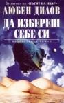 Да избереш себе си - Любен Дилов