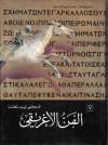 الفن الإغريقي - ثروت عكاشة, حسن عثمان