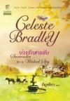 บ่วงรักสายลับ / Surrender to a Wicked Spy (Royal Four #2) - Celeste Bradley, เซเลสต์ แบรดลีย์, กัญชลิกา