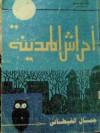 أحراش المدينة - جمال الغيطاني