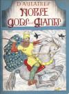 D'Aulaire's Norse Gods & Giants - Ingri d'Aulaire, Edgar Parin d'Aulaire