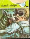 لغز ثعلب الصحراء - محمود سالم