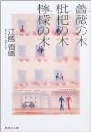 薔薇の木 枇杷の木 檸檬の木 [Bara no ki biwa no ki remon no ki] - Kaori Ekuni, 江國 香織