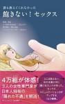 誰も教えてくれなかった 飽きない!セックス (Japanese Edition) - Olivia, 二松 まゆみ, 関口 由紀, 江川達也