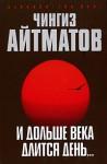 И дольше века длится день - Chingiz Aitmatov, Чингиз Айтматов