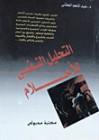 التحليل النفسي للأحلام - عبد المنعم الحفني