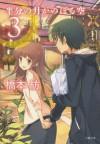 半分の月がのぼる空 3: 3 (Japanese Edition) - 橋本 紡