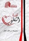 ثورة القلوب - مجموعة, خالد ناجى