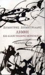 Λήθη και άλλοι τέσσερις μονόλογοι - Dimitris Dimitriadis, Δημήτρης Δημητριάδης