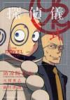 Tantei Gishiki Za Noberu: Mefisutoshō Jiken (Detective Ritual The Novel) - Ryusui Seiryoin