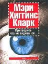 Притворись, что не видишь ее... (Револьвер в ридикюле) - Max Nemtsov, Mary Higgins Clark, Мэри Хиггинс Кларк, Еkaterina Didenko