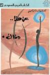 عن هذا وذاك - Ghazi Abdul Rahman Algosaibi, غازي عبد الرحمن القصيبي