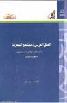 العقل العربي ومجتمع المعرفة: الجزء الثاني - نبيل علي