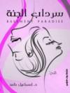 سرداب الجنة - إسماعيل حامد