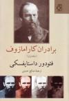 برادران كارامازوف، جلد اول - Fyodor Dostoyevsky, صالح حسینی