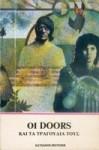 Οι Doors και τα τραγούδια τους - Doors