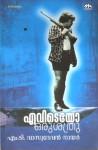 എവിടെയോ ഒരു ശത്രു | Evideyo oru sathru - M.T. Vasudevan Nair