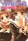 Mariasama ga Miteru: Ōkina Tobira Chiisana Kagi - Oyuki Konno