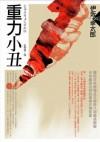 重力小丑 - 伊坂幸太郎, 張智淵