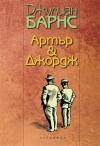 Артър & Джордж - Любомир Николов, Julian Barnes