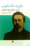 بانو با سگ ملوس و چند داستان دیگر - Anton Chekhov, عبدالحسین نوشین