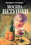 Москва — Петушки - Venedikt Yerofeyev